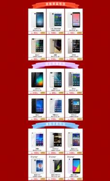3C数码产品促销 热销单品 店长推荐