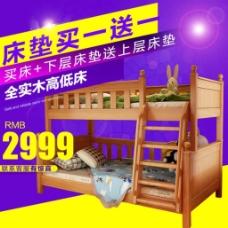 儿童床 实木床 主图