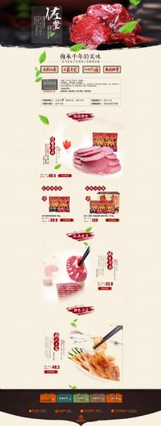 肉 食品首页 (50)