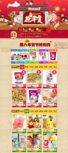 淘寶新年零食小吃活動海報