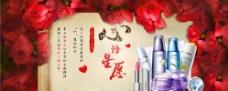 淘宝网店热销化妆品海报图片