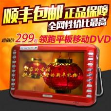 万利达品牌 移动DVD 直通车 主图