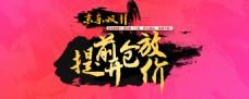 淘宝京东双11海报