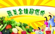 蔬菜超低价图片
