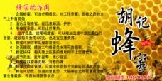 蜂蜜标签贴蜂巢蜜蜂