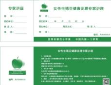 绿色苹果专家门票设计图片