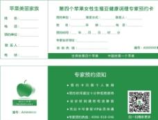 绿色苹果预约门票设计图片