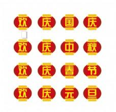 欢庆国庆灯笼图片