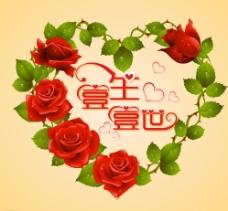 玫瑰花 一生一世图片