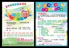 小学幼儿教育暑假班补习班彩页宣传单