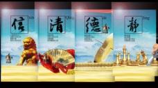 中国传统美德