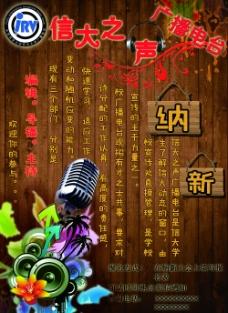中国信息大学信大之声广播站海报设计 SY