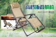 折叠躺椅广告图