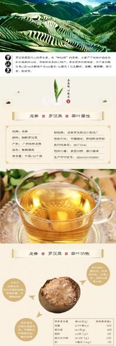 罗汉果茶手机版详情
