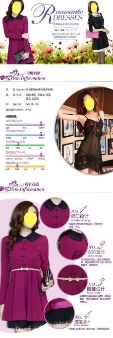女装详情页设计