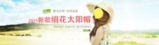 女用太阳帽banner