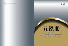 高档金属质感封面