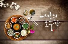 韩国菜海报