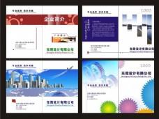 广告设计公司企业画册
