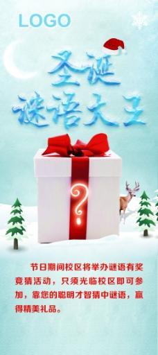 圣诞活动展架