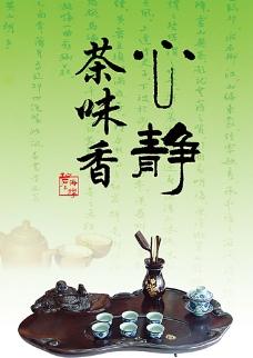 茶文化海报模板PSD分层素材