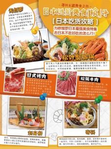 港式美食杂志海报宣传