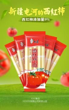 西红柿面指尖海报