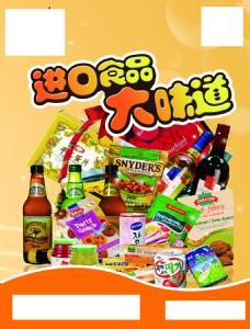进口零食休闲食品海报
