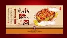 美食海报 美食文化图片