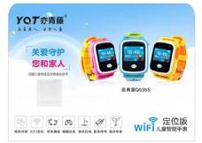 亦青藤儿童智能手表广告