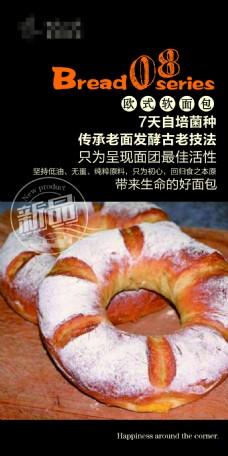酵母老面包宣传海报