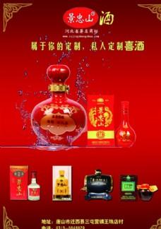 景忠山酒宣传单图片