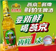 燕京精品啤酒