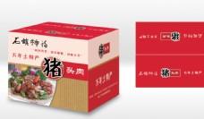 猪头肉彩色纸箱分层图图片