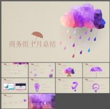 创意时尚多边形彩云PPT模板