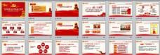 红色党风PPT展示模板