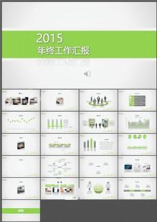 绿色通用2015年终总结