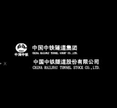 中国中铁隧道集团标志图片