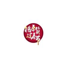 淘宝促销春节发货字体