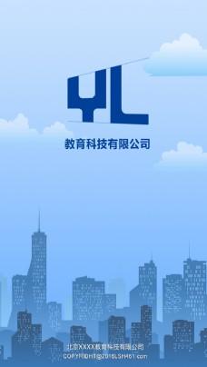 浅蓝色建筑背景教育类引导页高清psd下载