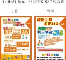 中国联通校园微信沃卡单张图片