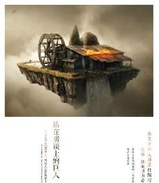 书本海报封面图片