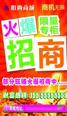 商场招商海报图片