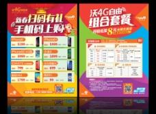 中国联通 单页 DM图片