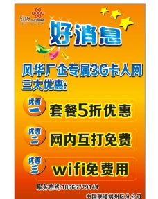 中国联通好消息海报图片