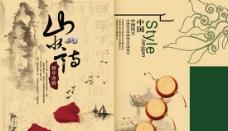 中国风折页封面PSD素材