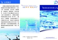 净水机宣传折页图片