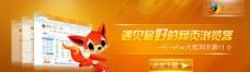 火狐浏览器banner图片