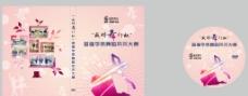 舞蹈DVD封面图片