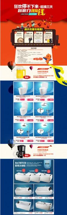 淘宝浴室用具促销活动海报